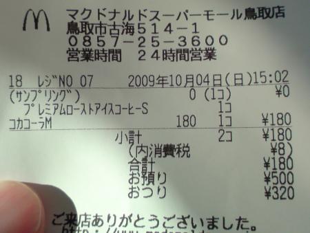 SN3D0186.JPG